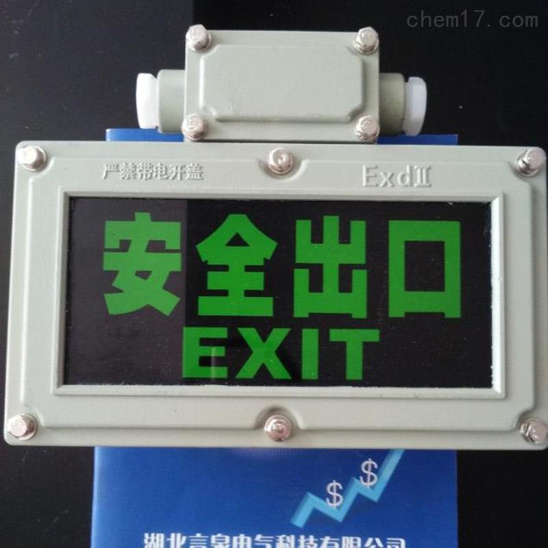 BAYD纺织厂紧急指路牌|双面照明标志灯