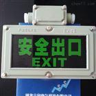 BYW6223化工厂防爆防腐停电疏散出口照明灯