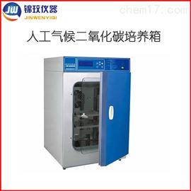 HQH.CP-150小型人工气候二氧化碳培养箱
