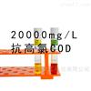 量子化工COD检测试剂高抗氯2万