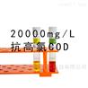 COD高抗氯20000mg/L