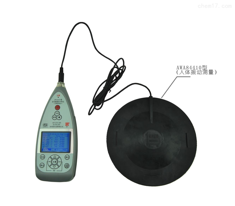 AWA6258型三軸向振動測量分析儀