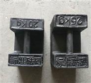 重庆20kg砝码/成都25公斤标准砝码