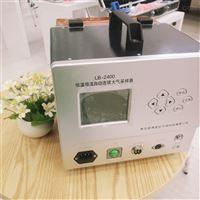 青岛路博LB-6120四路综合大气采样器