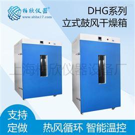 DHG-9620A鼓風干燥箱、DHG-9620A