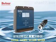 水中在線監測儀-O3