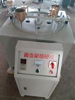 XM-2道砟圆盘硬度耐磨试验机价格