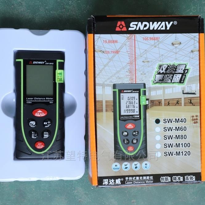 五级承装设备-手持式激光测距仪