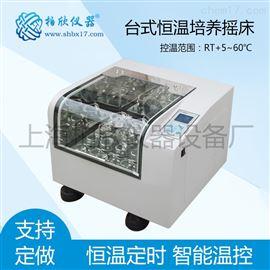BX-200B制冷型臺式空氣浴搖床