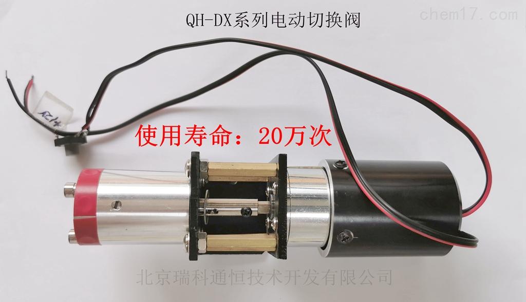 QH-D-6型电动六通阀