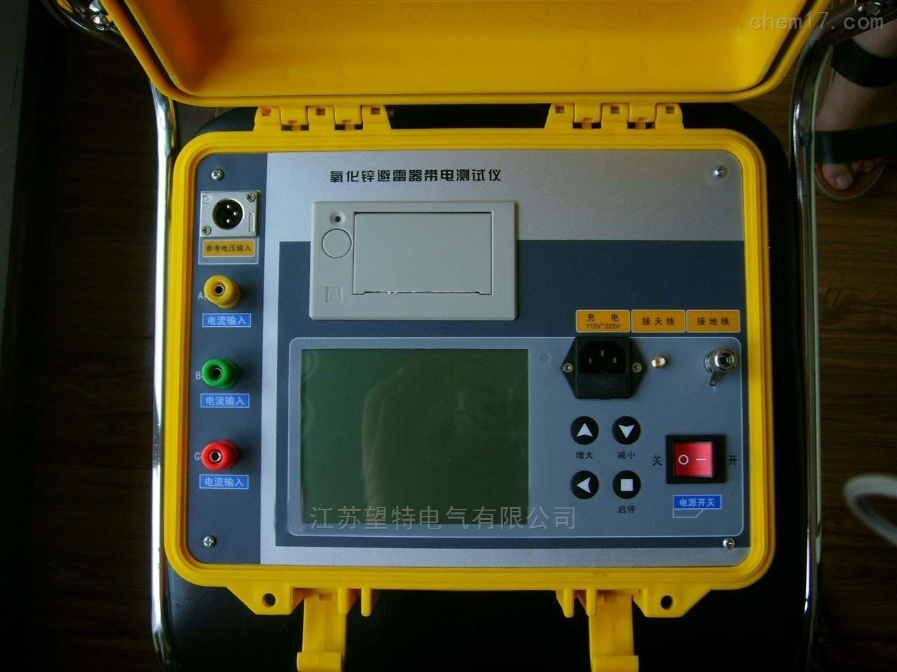 氧化锌避雷器阻性电流测试仪
