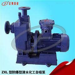 ZXL型直联式自吸泵 上海正奥不锈钢泵