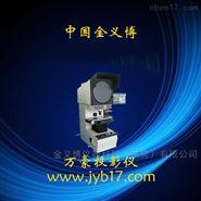 数字式测量投影仪