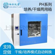 PH-030APH-030A、干燥/培养箱(两用) 试验箱烘箱