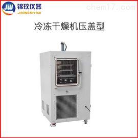 JW-SFD-10錦玟廠家供應 中試型冷凍干燥機