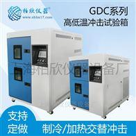GDC4005高低温冲击试验箱GDC4005