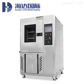 HD-E702-1000B恒温恒湿箱试验箱