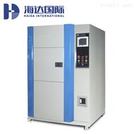 HD-E703-50K汽车能源用高低温冲击测试箱