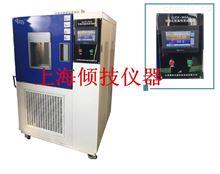 试验箱QJCK高低温剥离试验箱