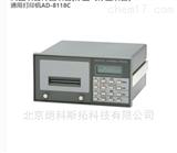 AD-8118C通用打印机日本AND艾安德显示器
