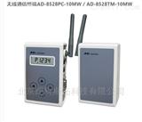AD-8528PC-10MW / AD-8528T天平秤的无线通信终端日本AND艾安德显示器
