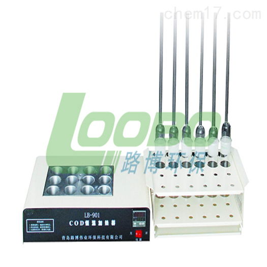 LB-901A恒温加热COD消解器(COD消解仪)