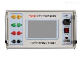 ZD9207G有载开关参数测试仪