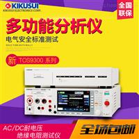 菊水TOS9320高壓掃描儀