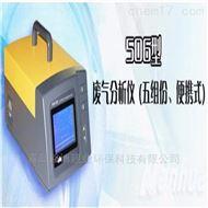 路博自产符合国标汽车尾气分析仪