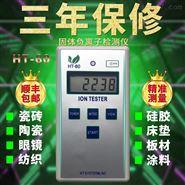 ION TESTER日本矿石负氧离子检测仪HT-60