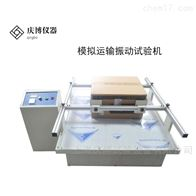 QB-8603模拟运输震动试验机小型振动台