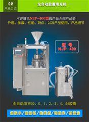 NJP-200C质量好价格低2019新款全自动胶囊填充机