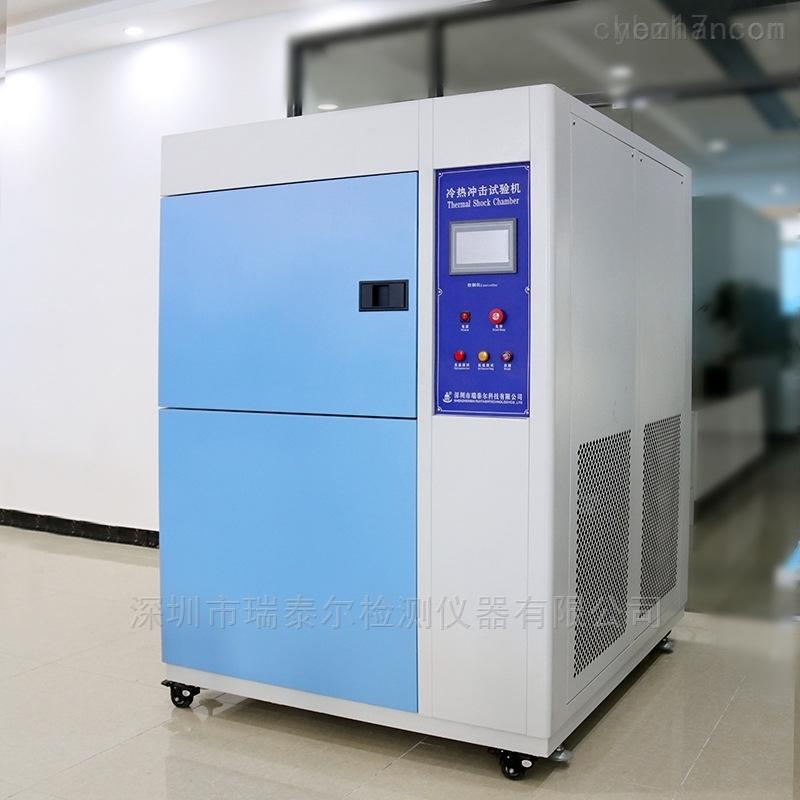 深圳三箱冷热冲击试验箱厂家报价