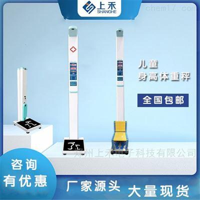 SH -700上禾医疗身高体重秤