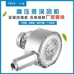 5.5KW双段式高压旋涡气泵