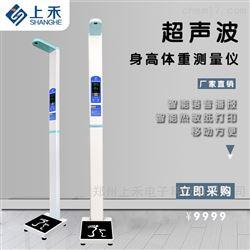 SH-200G上禾身高体重秤品牌