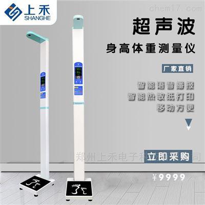 上禾SH-600G超聲波身高體重秤體檢車使用