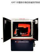 3D圖像引導的精準放療系統
