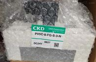 PV5C-8-FG-S-3-N批发价直供日本CKD电磁阀