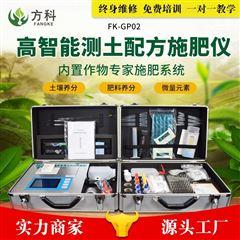 FK-GP02土壤养分快速检测仪报价