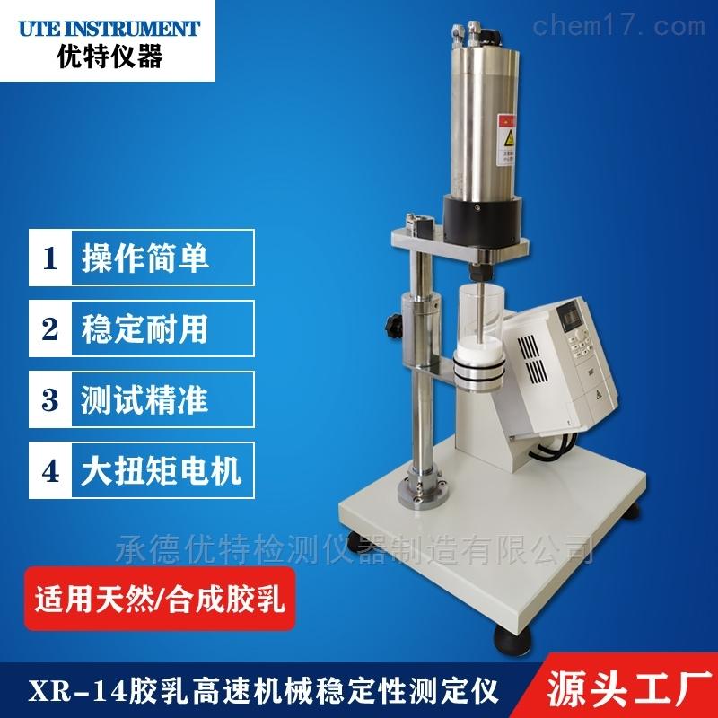 胶乳高速机械稳定性测定仪优特销售厂家