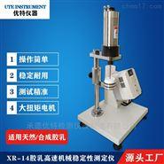 胶乳高速机械稳定性测定仪-XR14