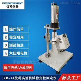 XR-14胶乳稳定性测定仪优特专业生产厂家直销