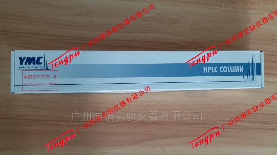 YMC-Pack Pro C18 RS 高效液相色谱柱
