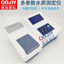 JH-TDLP4/8水质分析仪多参数多功能台式水质快速检测仪