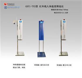 红外人体表面温度快速筛检仪体温监测仪