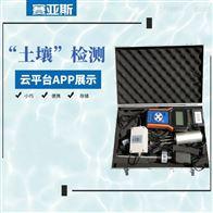 便携式无线墒情测定仪SYS-SQ