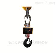 1噸-15噸工礦運輸業直視電子吊秤