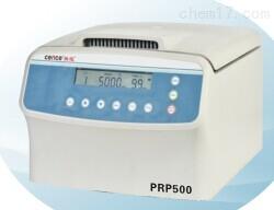 PRP400湖南湘仪美容专用PRP注射移植离心机