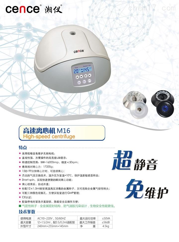 M16湖南湘仪高速微量离心机